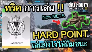 Call of Duty Mobile : EP.205 ทริคการเล่นโหมด HARD POINT เล่นยังไงให้ทีมชนะ !! (ทริคจากนักเเข่ง)