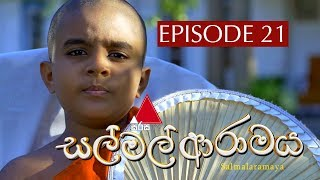 සල් මල් ආරාමය | Sal Mal Aramaya | Episode 21 | Sirasa TV Thumbnail