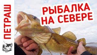 Рыбалка на СЕВЕРЕ!!! Поймал Чудо-Рыбу! День первый