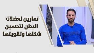 تمارين لعضلات البطن لتحسين شكلها وتقويتها - ناصر الشيخ