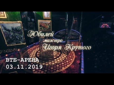 ЮБИЛЕЙНЫЙ ВЕЧЕР ИГОРЯ КРУТОГО «ВТБ-АРЕНА» 3 ноября 2019