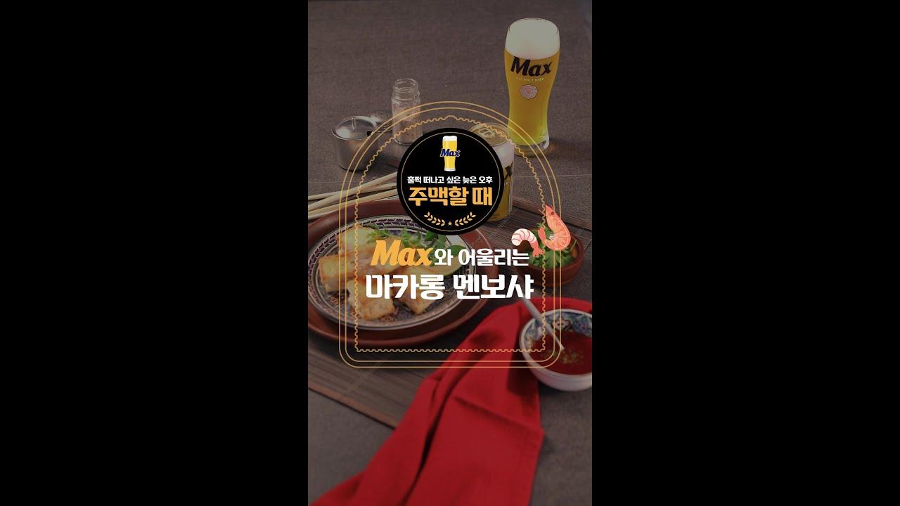 [맥주안주] 마카롱 멘보샤 레시피