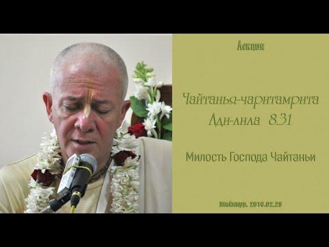 Чайтанья Чаритамрита Ади 8.31 - Чайтанья Чандра Чаран прабху