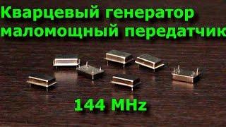 видео Приёмопередатчик на 3,5 МГЦ