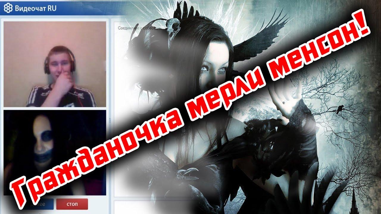 Русская чат рулетка онлайн 18