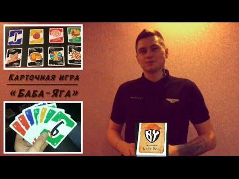 Карточная игра «Баба-Яга»
