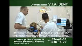 VIA Dent(Стоматология в Самаре., 2012-07-24T18:52:40.000Z)