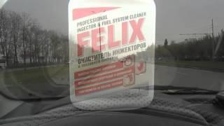 Очистка топливной системы Феликсом