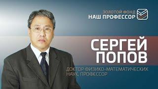 Сергей Попов: «Фундаментальная наука всегда актуальна»