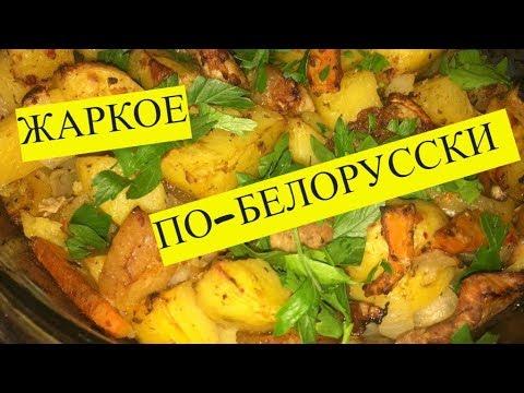 Жаркое по домашнему из свинины с картофелем по Белорусски
