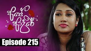 Ape Adare - අපේ ආදරේ Episode 215 | 22 - 01 - 2019 | Siyatha TV Thumbnail
