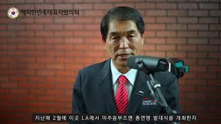 인삿말 국가재난예방 국민감시단 발족식   해외한민족대표…