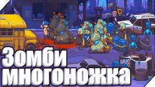 МНОГОНОЖКА - Игра Dead Ahead Zombie Warfare # 17 Зомби игры на андроид