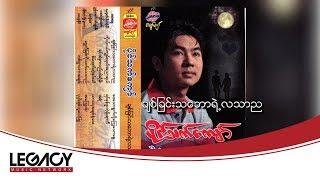 ပိုင္သက္ေက်ာ္ - ခ်စ္ျခင္းသေဘာရဲ႕လသာည (Paing Thet Kyaw - Chit Chin Tha Baw Yae La Thar Nya) (Audio)