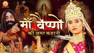 माता वैष्णो देवी की अमर कथा   माता वैष्णो देवी की महिमा   Devendra Pathak Ji   Vaishno Devi Story
