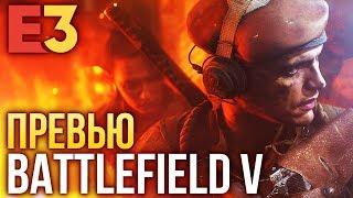 BATTLEFIELD 5 - Как изменился? I E3 2018
