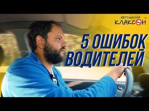 """5 ГЛАВНЫХ ОШИБОК ВОДИТЕЛЕЙ   Автошкола """"Клаксон Томск"""""""
