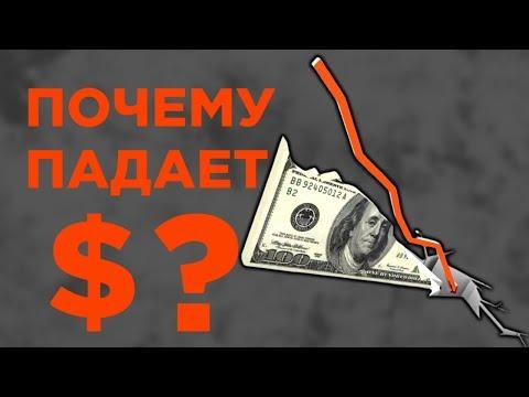 Обвал доллара, дивиденды Газпрома и избыток нефти / Новости экономики и финансов
