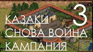 Казаки Снова Война Cossacks Back to War Прохождение Английская Кампания Часть 3