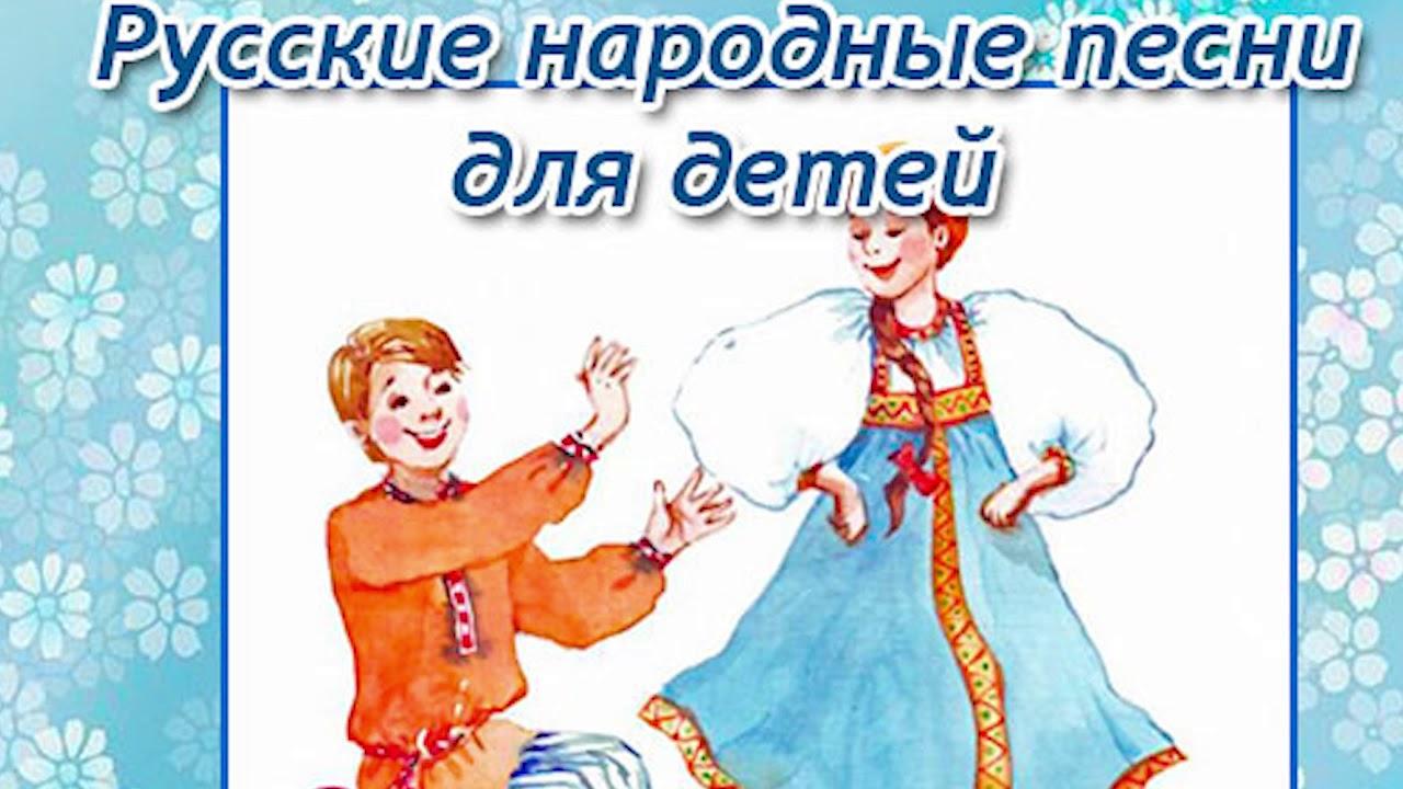 Русские народные песни для детей скачать.