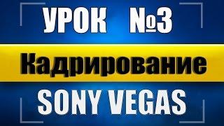 Как кадрировать видео в sony vegas 13 [Урок №3]