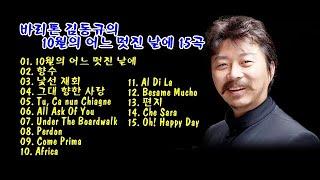 바리톤 김동규의 10월의 어느 멋진 날에 15곡