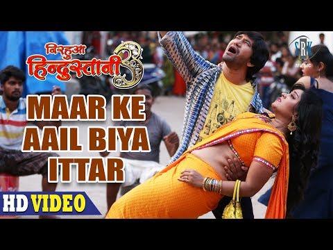 Maar Ke Aail Biya Ittar | Nirahua, Aamrapali, Shubhi | Nirahua Hindustani 3 | Bhojpuri Movie Song