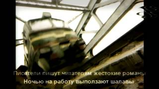 Bad Balance - Городская Тоска (классика с субтитрами)