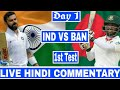 LIVE : IND VS BAN 1st Test | Day 1 | India Vs Bangladesh Today Match Live Streaming| Live ind vs ban