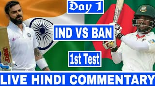 LIVE : IND VS BAN 1st Test   Day 1   India Vs Bangladesh Today Match Live Streaming  Live ind vs ban