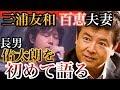 三浦友和、初めて長男・祐太朗を語る 百恵さんの代弁も【Noriko日刊】