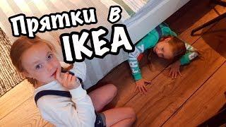 ПРЯТКИ В IKEA / ПОТЕРЯЛИ Ксюшу и МАРГАРИТУ/покупки для ЛЕТНЕГО ДЕКОРА