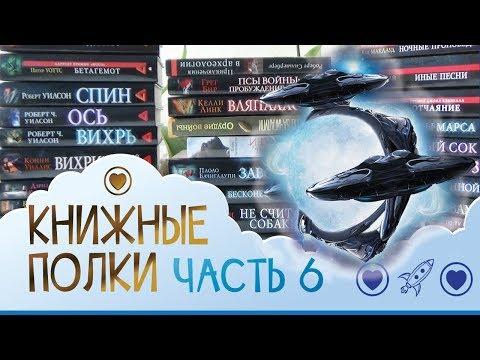 Книжные полки #06 - Сны разума (Фантастика!) - 27 книг