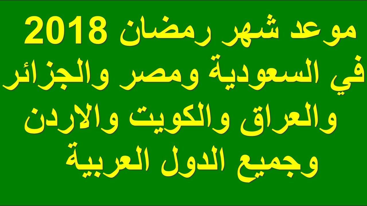 موعد شهر رمضان 2018 موعد شهر رمضان 1439 2018 في السعودية ومصر والجزائر وجميع الدول العربية Youtube