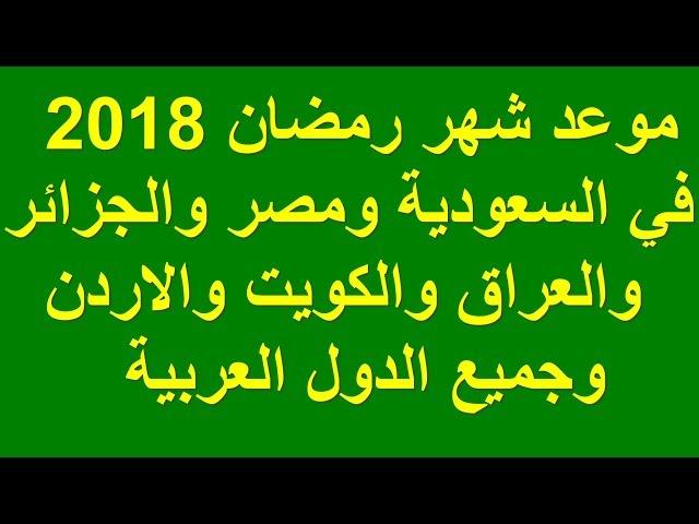 موعد شهر رمضان 2018 - موعد شهر رمضان 1439-2018 في السعودية ومصر والجزائر وجميع الدول العربية !