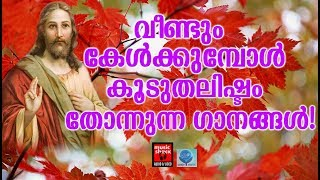 Superhit Christian Songs # Christian Devotional Songs Malayalam 2019 # Hits Of Joseph Mathew