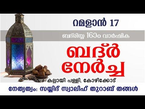 BADAR NERCHA | Sayyid Swalih Thurab Thangal | Kozhikode Kallai Palli | Latest Islamic Speech