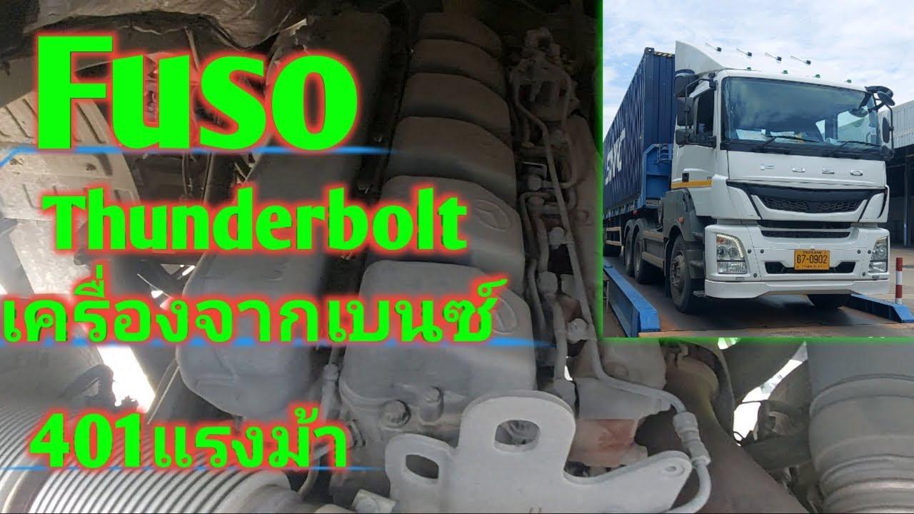 ฟูโซ่ Thunderbolt 401แรงม้ารถหนักขึ้นเขาขุนตาล อ.แม่ทา ลำพูน มุ่งหน้า อ.ห้างฉัตร ลำปาง