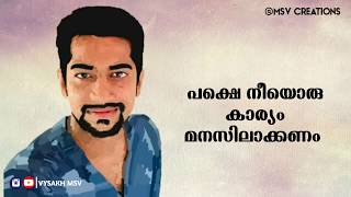 Joseph Annamkutty Jose Inspirational Dialogue   Malayalam Lyrical WhatsApp Status   Vysakh Msv