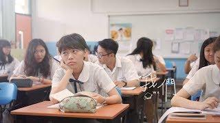 106文藻外語大學畢業影片 -【我們】微電影
