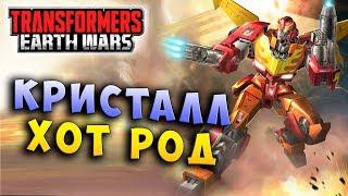 ОТКРЫЛ КРИСТАЛЛЫ! ХОТ РОД! Трансформеры Войны на Земле Transformers Earth Wars #186