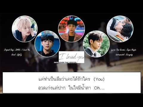 [Thai Ver.] DAY6 - I Loved You เคยรักเธอ l Cover by GiftZy