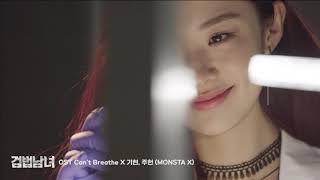 검법남녀 OST Part.1 기현, 주헌(몬스타엑스) - Can't Breathe