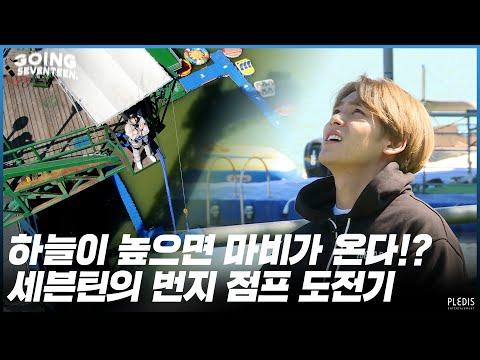 [GOING SEVENTEEN 2020] EP.37 천고마비 (Bungee Jump) #1