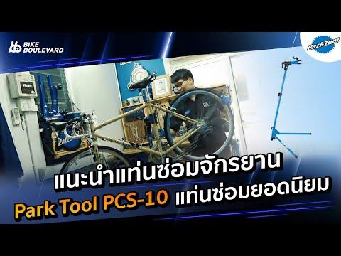 แนะนำแท่นซ่อมจักรยาน Park Tool PCS10 แท่นซ่อมยอดนิยม