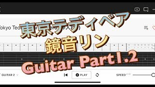 【TAB】東京テディベア/鏡音リン ボカロ【エレキギター初心者用練習曲】Guitar tutorial