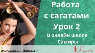 "www.samira-dance.ru - ""Самира. Сагаты. Урок 2"" (Samira. Cymbales. Lesson 2)"