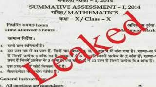 CBSC सीबीएसई पेपर लीक- केवल दिल्ली और हरियाणा के बच्चों की ही दसवीं की दुबारा परीक्षा 10th 12th exam