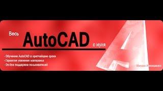 Видеокурс «AutoCAD для новичков» - Рабочий интерфейс (урок №2)