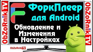 ForkPlayer для Android/ Обновленная Версия и Изменения в Настройках 2020
